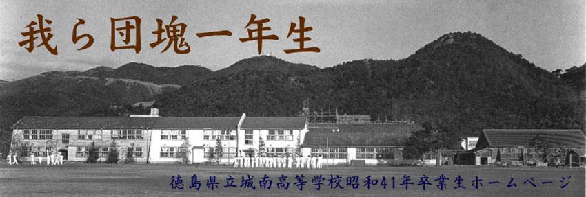 徳島県立城南高等学校昭和41年卒業生同窓会 我ら団塊一年生